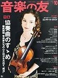 音楽の友 2013年 10月号 [雑誌]