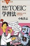 理系のためのTOEIC学習法―正解率を上げる16の法則 (ブルーバックス)
