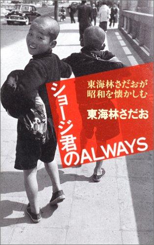 ショージ君のALWAYS―東海林さだおが昭和を懐かしむの詳細を見る
