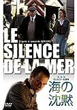 海の沈黙[DVD]