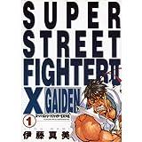 スーパーストリートファイターIIX外伝 (1) (ゲーメストコミックス)