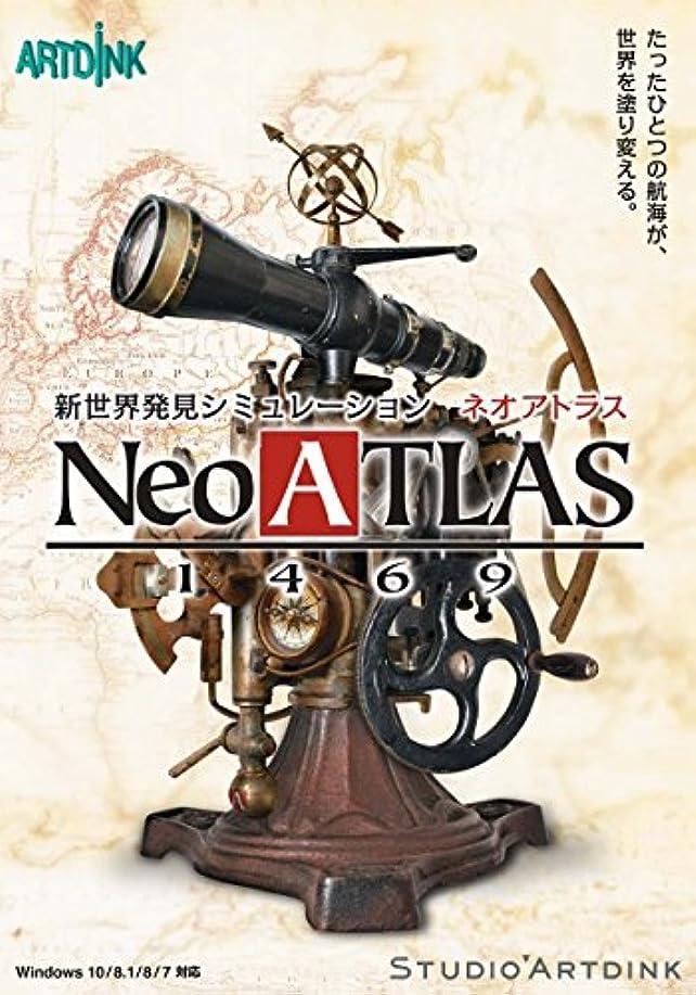 極小選択する奴隷アートディンク Neo ATLAS 1469