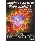 宇宙が始まる前には何があったのか? (文春文庫)