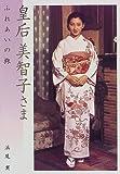 皇后美智子さま―ふれあいの旅