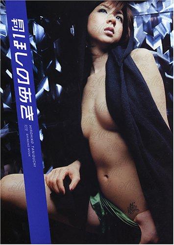 070 月刊 ほしのあき (一人一冊ビジュアルシリーズ)の詳細を見る