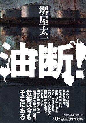 油断! (日経ビジネス人文庫)