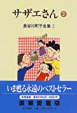 長谷川町子全集 (2)  サザエさん 2