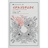 イダルゴとサムライ―16・17世紀のイスパニアと日本 (叢書・ウニベルシタス)