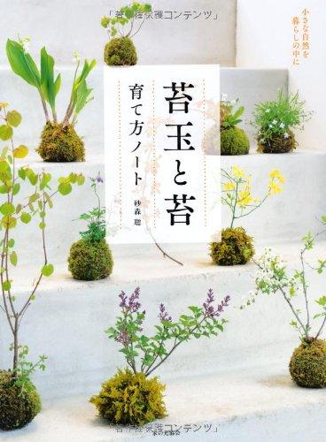 苔玉と苔 育て方ノート