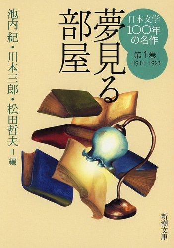 日本文学100年の名作第1巻1914-1923 夢見る部屋 (新潮文庫)の詳細を見る