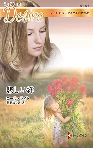 悲しい絆 (ハーレクイン・ディザイア傑作選)