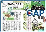 農耕と園芸 2017年 07 月号 画像