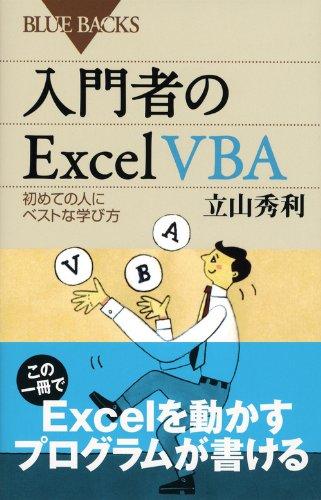 入門者のExcel VBA―初めての人にベストな学び方 (ブルーバックス)
