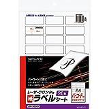 コクヨ モノクロレーザー ラベル バーコード 27面 20枚 LBP-A696N