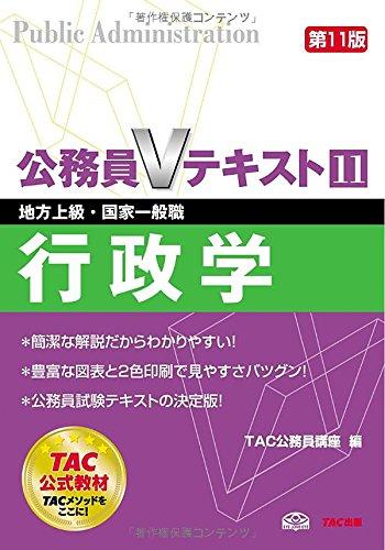公務員Vテキスト (11) 行政学 第11版 (地方上級・国家一般職 対策)