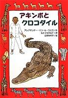 アキンボとクロコダイル (文研ブックランド)