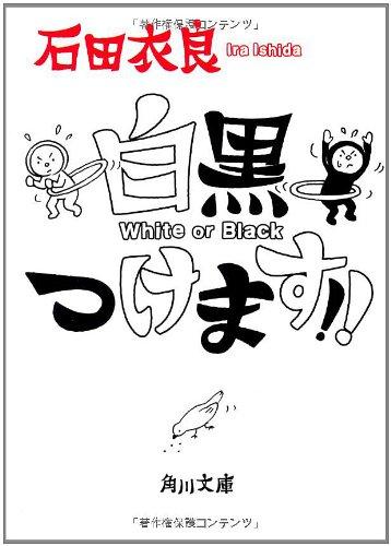 白黒つけます!! (角川文庫)の詳細を見る