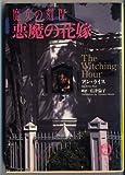 魔女の刻〈4〉悪魔の花嫁 (徳間文庫)