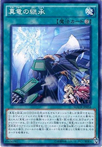 遊戯王OCG 真竜の継承 ノーマル macr-jp054 マキシマム・クライシス