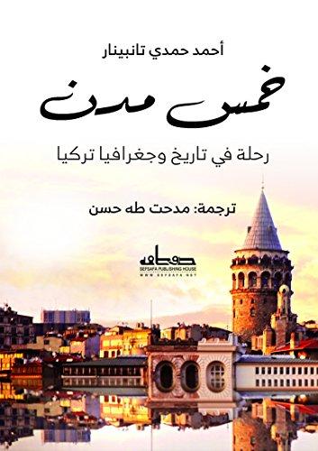 خمس مدن (Arabic Edition)