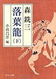 落葉籠〈下〉 (中公文庫)