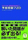 2020年版 看護師国家試験 予想問題720