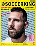 SOCCER KING (サッカーキング) 2020年 02 月号 [雑誌]