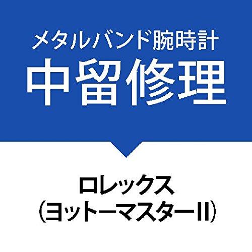 中留(クラスプ)修理サービス腕時計[ロレックス(ヨット-マスターⅡ)]ROLEX(Yacht-MasterⅡ)