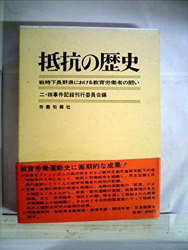 抵抗の歴史―戦時下長野県における教育労働者の闘い (1969年)