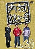 内村さまぁ~ず vol.60[DVD]