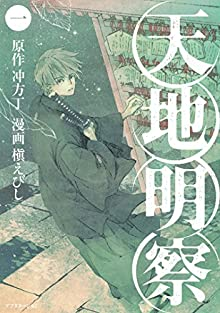 天地明察(1) (アフタヌーンコミックス)