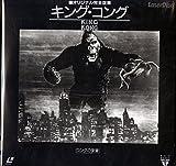 キングコング (オリジナル完全版)|コングの復讐[ロバート・アームストロング][Laser Disc]