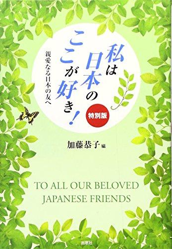 私は日本のここが好き! 特別版 親愛なる日本の友へ