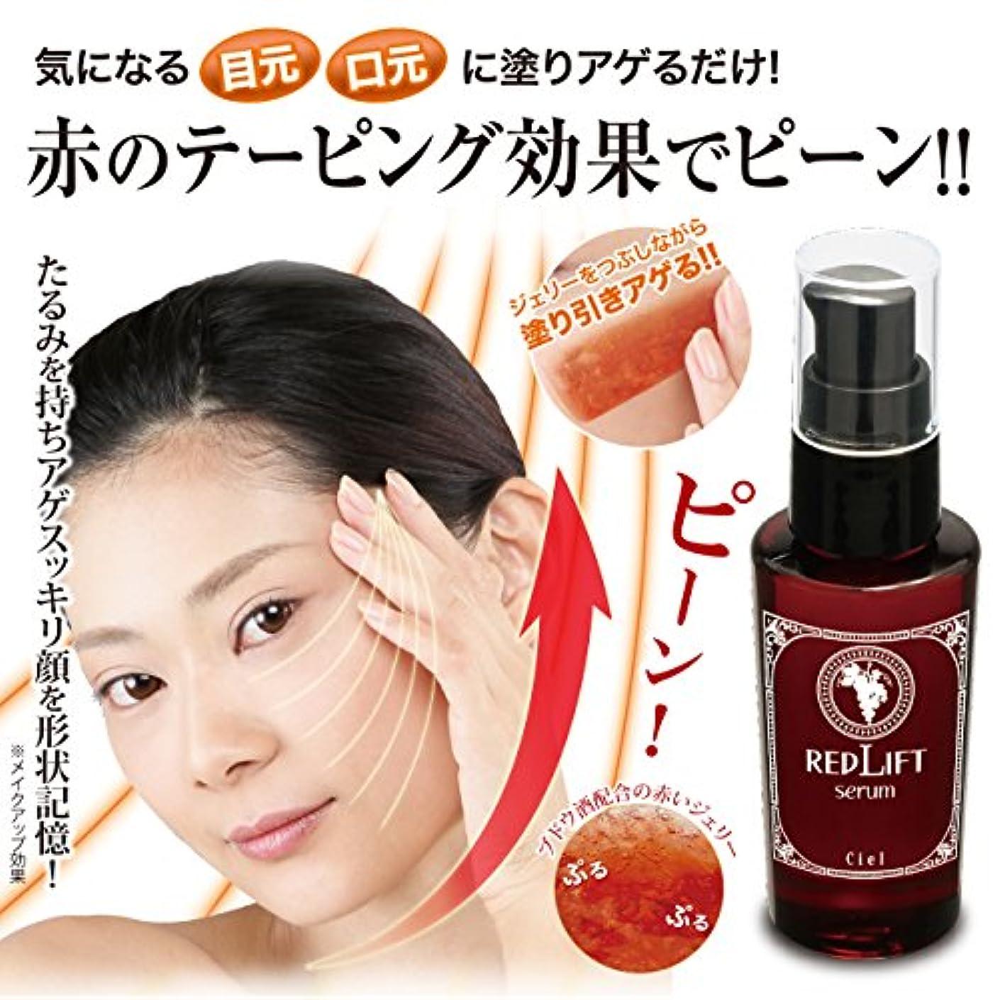 構造赤面所属ホエイ配合 美容液 レッドリフト【Red Lift】
