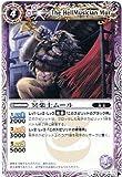 【バトルスピリッツ】 第6弾 爆神 冥楽士ムール コモン bs06-019