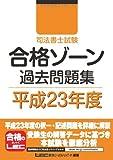 司法書士試験 合格ゾーン過去問題集 平成23年度 (司法書士試験シリーズ)