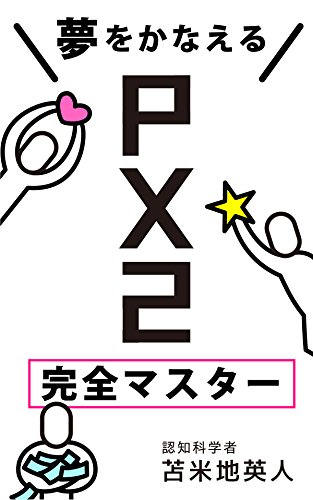 夢をかなえるPX2完全マスター