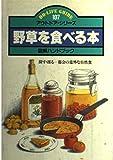 野草を食べる本―図解ハンドブック (Do‐life guide―アウトドア・シリーズ (107))