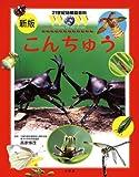 新版 こんちゅう (21世紀幼稚園百科)
