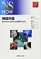 神経外傷−Minimum Essentialを押さえよう (NS NOW No.17)
