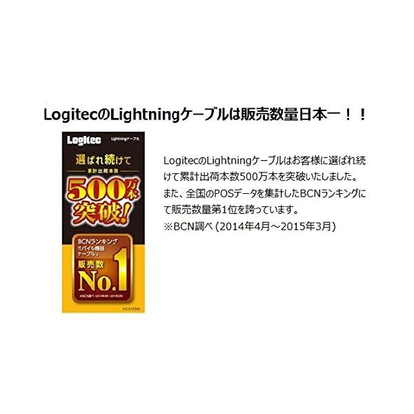 ロジテック ライトニングケーブル Lighti...の紹介画像5