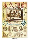 永久運動の夢 (ちくま学芸文庫)