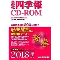 会社四季報CD-ROM 2018年1集 新春号 (<CDーROM>) (<CDーROM>(win))