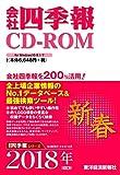 会社四季報CD-ROM2018年1集新春号