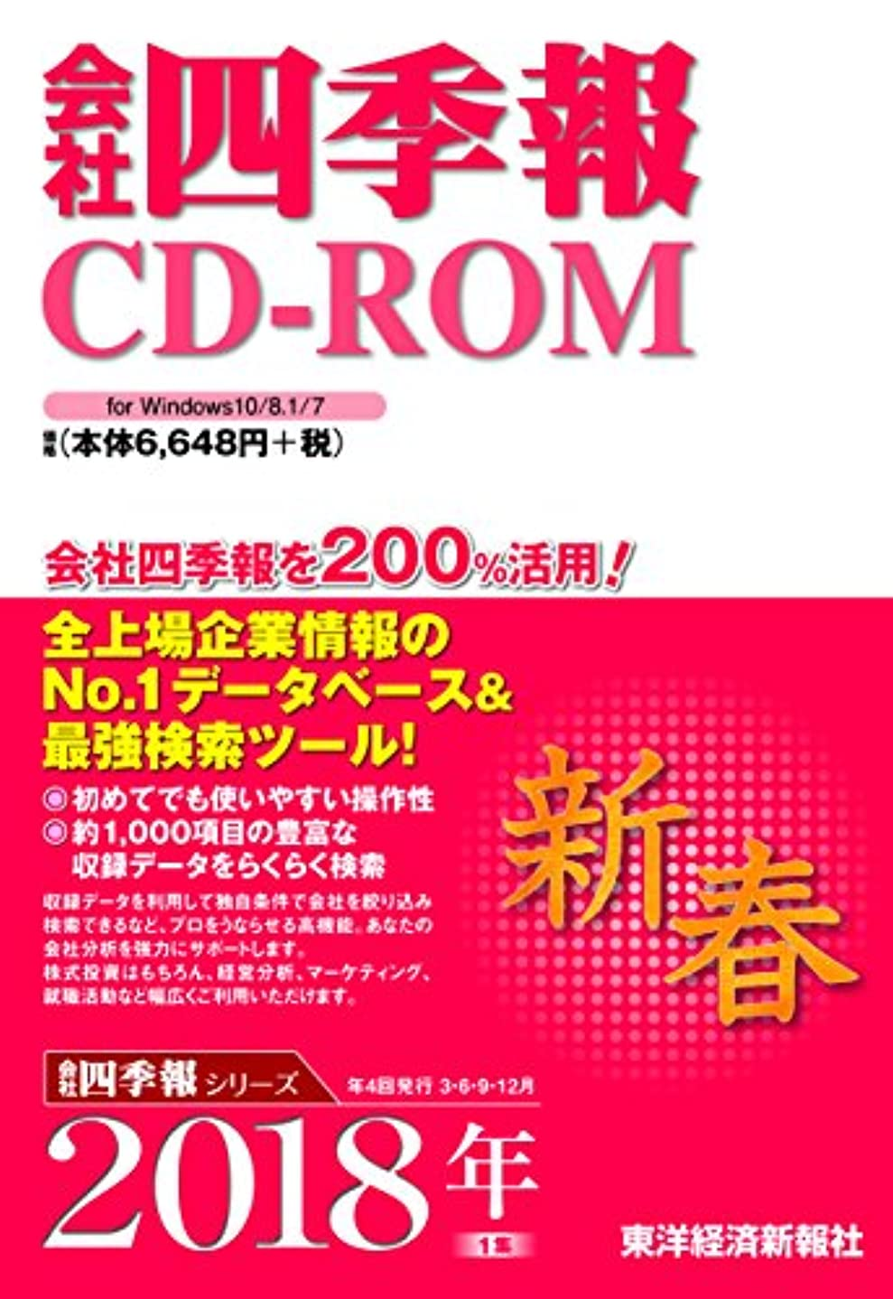 猟犬呼ぶ質素な会社四季報CD-ROM2018年1集新春号