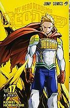 僕のヒーローアカデミア 第17巻