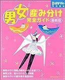 男女産み分け完全ガイド (主婦の友生活シリーズ)