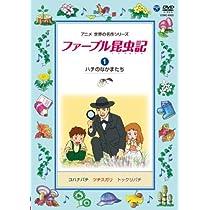 Animation - Fabre Konchuki 1 Hachi No Nakama Tachi [Japan DVD] COBC-6502