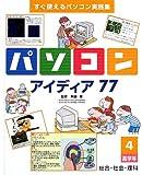 パソコンアイディア77―すぐ使えるパソコン実践集 (4)