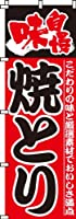 味自慢焼きとり(焼き鳥・焼鳥) のぼり旗 [オフィス用品]